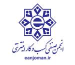 انجمن صنفی کارفرمایی کسب و کارهای اینترنتی شهر تهران